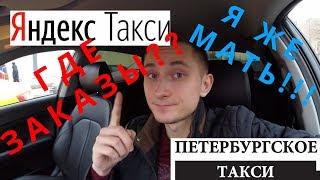 Я ЖЕ МАТЬ!!!мошейники в такси,Смена в Яндекс такси!!это ЖЕСТЬ!!