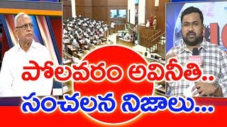 Overall Analysis On AP Assembly Budget Session 2019-20 | IVR Analysis | MAHAA NEWS