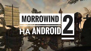 The Elder Scrolls: Morrowind на Android - Часть 2: Расширенная инструкция