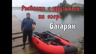 Озеро багаряк отчеты о рыбалке