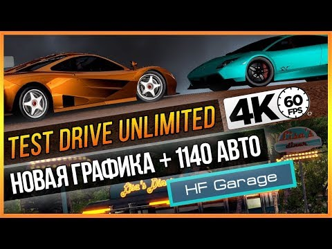 TEST DRIVE UNLIMITED - НОВАЯ ГРАФИКА + 1140 АВТО онлайн видео