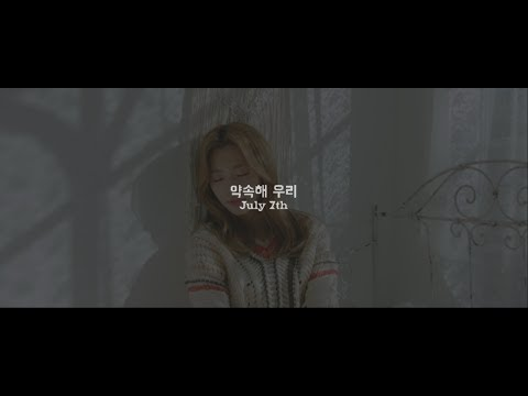 Dreamcatcher - July 7th