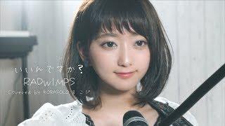 【女性が歌う】いいんですか?/RADWIMPS(Covered By コバソロ & こぴ)