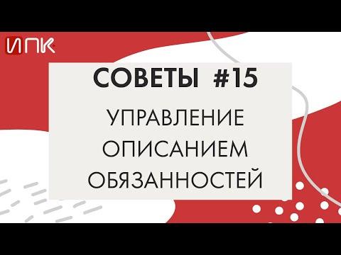 Гибко управляем описанием обязанностей. Советы от Валентины Митрофановой # 15