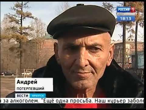 Выпуск «Вести-Иркутск» 11.10.2018 (18:00)