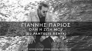 Giannis Parios - Oli I Zoi Mou (DJ Pantelis Remix)