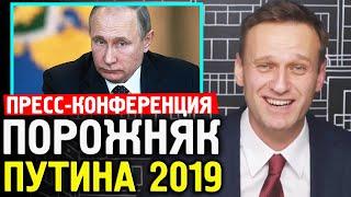 ПРЕСС-КОНФЕРЕНЦИЯ ПУТИНА 2019. На вопрос про дочерей не ответил. Алексей Навальный