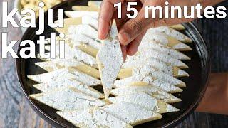 halwai style kaju katli recipe in 15 minutes   kaju barfi recipe   cashew burfi recipe