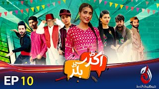 Akkar Bakkar | Eid Special | Episode 10 | Comedy Drama | Aaj Entertainment