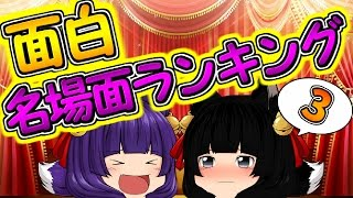 【ゆっくり実況】爆笑!?面白名場面ランキング!! #3【たくっち】