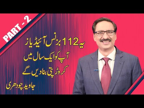 112 Business Ideas That Will Make You Millionaire in 1 Year - Part 2 | Javed Chaudhry | Mind Changer