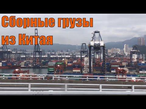 Сборные грузы из Китая, доставка мебели в Россию 🇨🇳 #Заказыонлайн