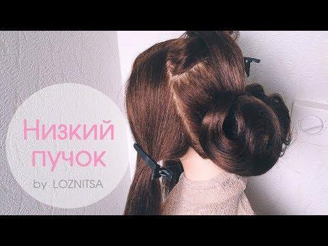 Hairstyle for Long Hair★ Низкий пучок на темные волосы. Прическа на длинные волосы