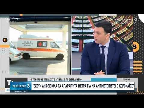 Κικίλιας: Λαμβάνονται όλα τα απαραίτητα μέτρα για τον κοροναϊό | 26/01/2020 | ΕΡΤ