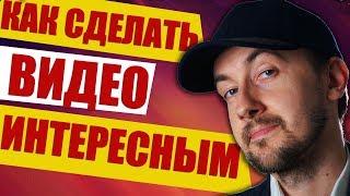 Как сделать видео интересным, как увеличить удержание аудитории youtube
