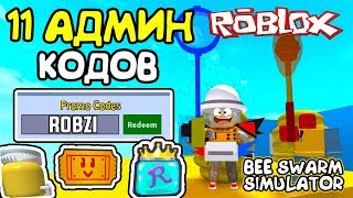 СИМУЛЯТОР ПЧЕЛОВОДА 11 СЕКРЕТНЫХ АДМИН КОДОВ в Roblox Bee Swarm Simulator