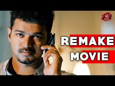 மீண்டும் ஒரு Remake படத்தில் Thalapathy? | அதிர்ச்சியில் ரசிகர்கள்! | Thalapathy Vijay | Nettv4u