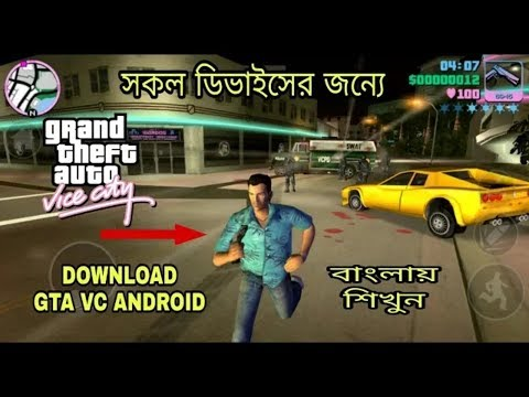 How to download Gta Bangla vice city for all android    Full