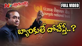 PNB Scam: Who is Nirav Modi? | How Did The Scam Happen in Punjab National Bank? | Story Board