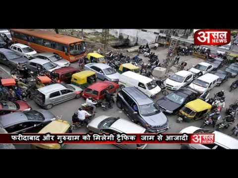 Gurgaam और Faridabad में जल्द मिलेगी ट्रैफिक जाम से मुक्ति