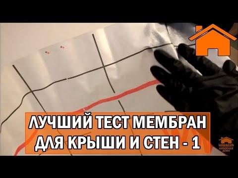 Kd.i: Лучший тест мембран для крыши и стен. Мембраны Тайвек, Изоспан, Ондутис, Урса. Часть 1.