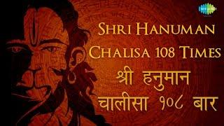 Hanuman Chalisa – 108 Times | हनुमान चालीसा – 108 बार | Hari Om Sharan | Lyrical Video