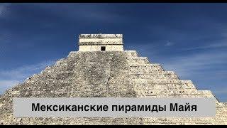 Мексиканские пирамиды Майя