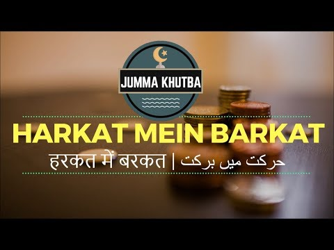 Harkat mein Barkat | हरकत में बरकत | حرکت میں برکت