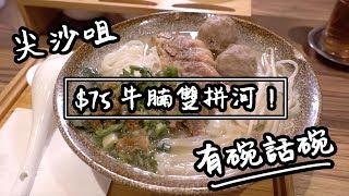【有碗話碗】潮汕棍打牛丸 x 崩沙腩 = 貴價新派粉麵店  | 香港必吃美食