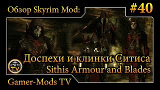 ֎ Доспехи и клинки Ситиса / Sithis Armour and Blades ֎ Обзор мода для Skyrim ֎ #40