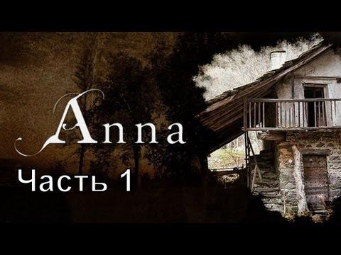 Прохождение игры Anna часть 1
