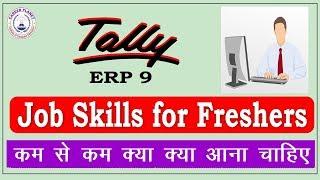 Tally ERP 9- Minimum Skills Require to Get Job as Accountant | Tally Accounting