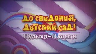 Выпускной фильм детского сада №44 (г.Стерлитамак). 2014 г.