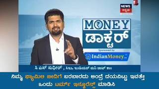 Term Insurance - How to Protect Your Family in Kannada | News18 Kannada | EP 152