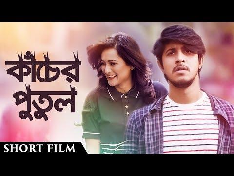Kacher Putul (2018) | Bengali Short Film | Tawsif Mahbub | Nadia | Shuvra Biswas | Masum Rubel