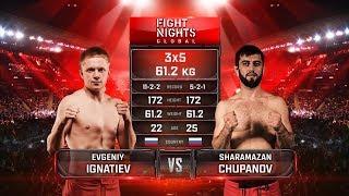 Евгений Игнатьев vs. Шарамазан Чупанов / Evgeniy Ignatiev vs. Sharamazan Chupanov