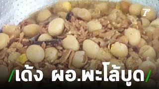 เด้ง ผอ.ไข่พะโล้! สั่งตั้ง กก.สอบ | 06-08-62 | ข่าวเช้าไทยรัฐ