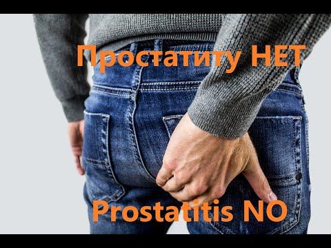 Krónikus prosztatitis kezelése kalcinálva