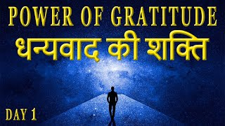 The Power of Gratitude in Hindi
