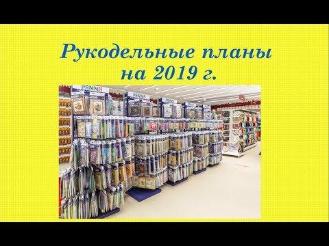 77.  Вышивальные планы на 2019 год.  Вышивка крестом