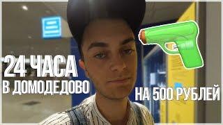 24 часа в аэропорту Домодедово / Выжить на 500 рублей / Уснул в туалете