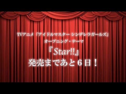 【声優動画】山本希望と大空直美の「アイドルマスター シンデレラガールズ」OP発売カウントダウンコメント