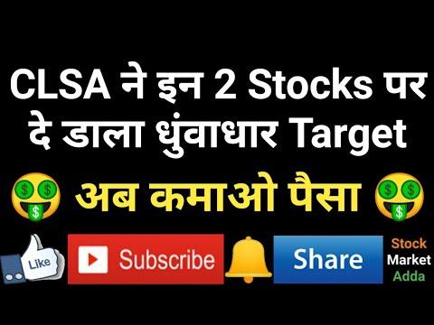इन 2 Stocks पर CLSA ने दे डाला धुंवाधार Target, अब कमाओ पैसा 🤑