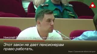 """Вся правда о пенсионной реформе из уст саратовского депутата. """"Позор правительству Медведева"""""""