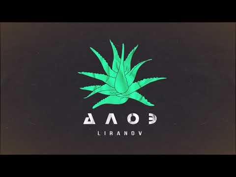LIRANOV - Алоэ