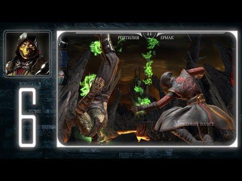Mortal Kombat Mobile - Gameplay Walkthrough Part 6