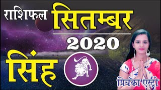 SINGH Rashi - CANCER Predictions for SEPTEMBER- 2020 Rashifal | Monthly Horoscope | Priyanka Astro