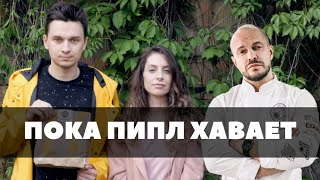 Судья мастер шеф профессионалы пробует (В.Ярославский)