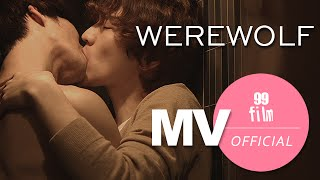 "[QUEER MOVIE Butterfly 퀴어영화 나비] ""WEREWOLF"" OFFICIAL MUSIC VIDEO (자청비프로젝트)"