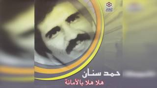 تحميل اغاني Hallah Hallah Bel Amana حمد سنان - هالله هالله بالأمانة MP3